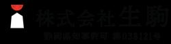 浜松市東区など静岡県で建設の造成工事は有限会社生駒